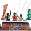 県知事選への池田ちかこさんの決意の言葉