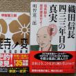 徳川家康は黒幕ではない!