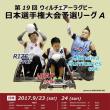 ウィルチェアーラグビー日本選手権予選大阪ラウンド!!