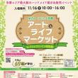 第7回リビング多摩 アート&ライフマーケットin フォレスト・in昭和館