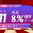 11.11「いい買い物の日」セール!全品8%OFF!