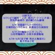 「土ぼっくり」イベント参加予定 (4月5日更新)