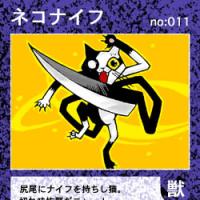 no:011「ネコナイフ」
