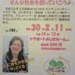 情報   藤田和子さんのご講演  のご案内