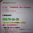 10/18・・・ひるおび!プレゼント(本日深夜0時まで)