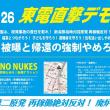 第31弾 東電直撃デモ