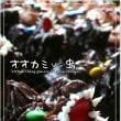 ●狼&虫カップケーキ
