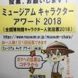 探検 博くん〜岐阜県博物館キャラ代表〜