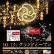 スーパー銭湯「たまゆらの灯(あかり)」西岡店、10/13(金)オープン決定!
