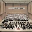 市民による歓喜の歌大演奏会