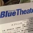 10月15日そして本日21日 浅草九劇・・・『スプリング、ハズ、カム』