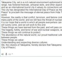 ★核兵器禁止条約 被爆者の声に耳傾けよ(高山市市長&議会へのお願い)