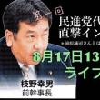 あす17日13:00~13:30 民進党代表選挙候補者・枝野幸男衆議院議員インタビューLIVE中継