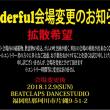 12/9日曜ワンダフル会場変更!