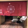 NHK鶴岡文化センター生徒さんと親睦会