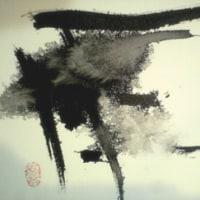 アート書の世界 「雨」