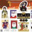5月発行の新切手