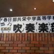 "春日部共栄中学高等学校吹奏楽部 ""オータムコンサート2017"""