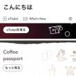 スタバのアプリ