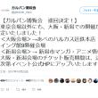朗報!「ガルパン博覧会」が大阪、新潟に巡回決定!!その他情報もろもろ!!!