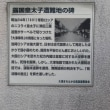 東海道を歩く 京都三条大橋から大津宿へ1-2