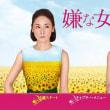嫌な女/DVD