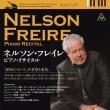 ネルソン・フレイレ ピアノリサイタル @すみだトリフォニーホール(7月4日)