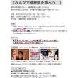 名古屋市主催『みんなで桶狭間を語ろう!』のご案内