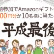 「#平成最後」ハッシュタグお題参加でAmazonギフトカード2000円分を10名様にプレゼント