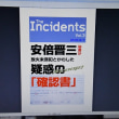 「#安倍とヤクザと火炎瓶」 アマゾンから電子書籍発禁予告 田中龍作