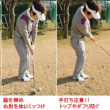ショートアプローチは「右ひじ・ポケットターン」!