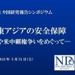 【転載】【3/31(土) NDシンポジウム開催(四ッ谷)】