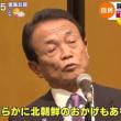 麻生太郎「選挙に勝てたのは北朝鮮のおかげ」Jアラート詐欺選挙認めるw