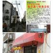 散策 「東京北東部-425」 毎日通り飲食店街 北千住西口界隈