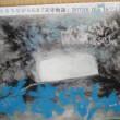 「天守物語」(泉鏡花原作、中原和樹演出) 於:上野ストアハウス