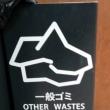 ◎ゴミ箱に描かれた絵は、はたしてもっともゴミを表現しているのかという疑問