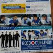 軽井沢のいろいろ  軽井沢からオリンピックへ・・ カーリング