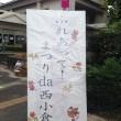 10月21日(土)ふれあって!まつりda西小倉
