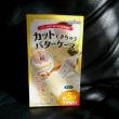 2212☆バターの保存☆