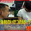 [K-News] 「SHINee オンユを検察へ送検する予定!!!」