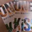 イタリア映画「最初で最後のキス(Un Bacio)」ロードショー開始(2018.6.2~)@新宿シネマカリテ