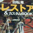 自転車レストア