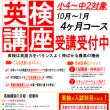 英検講座の申し込みは9月22日(金)が締切です。