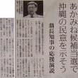 #akahata あかみね候補当選で沖縄の民意を示そう/沖縄知事の応援演説・・・今日の赤旗記事