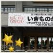 いきものがかりのみなさんこんにつあー!!2015~FUN!FUN!FANFARE!~