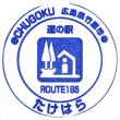 道の駅・竹原(広島県竹原市)