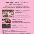 5/1(火)映画「純愛」にLIVEでヒーリングピアノを捧げる ♪ @『めぐろパーシモン小ホール』