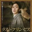 映画「ラスト・プリンセス~大韓帝国最後の皇女~」―激動の人生を駆け抜けた悲劇の女性の物語―