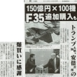 #akahata 150億円✖100機 F35追加購入も/トランプ大統領、安倍首相の爆買いに感謝・・・「赤旗」日曜版記事