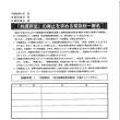 「共謀罪法」廃止を求める署名